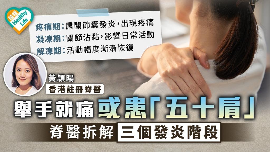 肩周炎|舉手就痛或患「五十肩」 脊醫拆解三個發炎階段