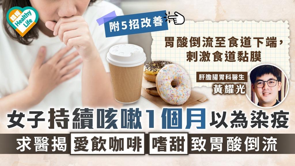 火燒心|30歲女持續咳嗽1個月以為染疫 求醫揭愛飲咖啡嗜甜致胃酸倒流|附5招改善