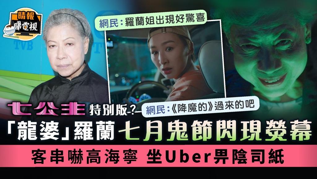 《七公主》特別版? 「龍婆」羅蘭七月鬼節閃現熒幕 客串嚇高海寧 坐Uber畀陰司紙