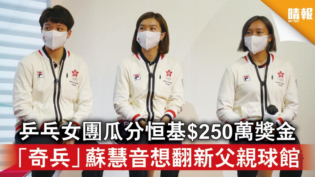 東京奧運|乒乓女團瓜分恒基$250萬獎金 「奇兵」蘇慧音想翻新父親球館