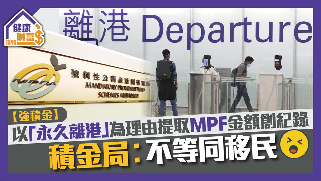 【強積金】以「永久離港」為理由提取MPF金額創紀錄  積金局︰不等同移民