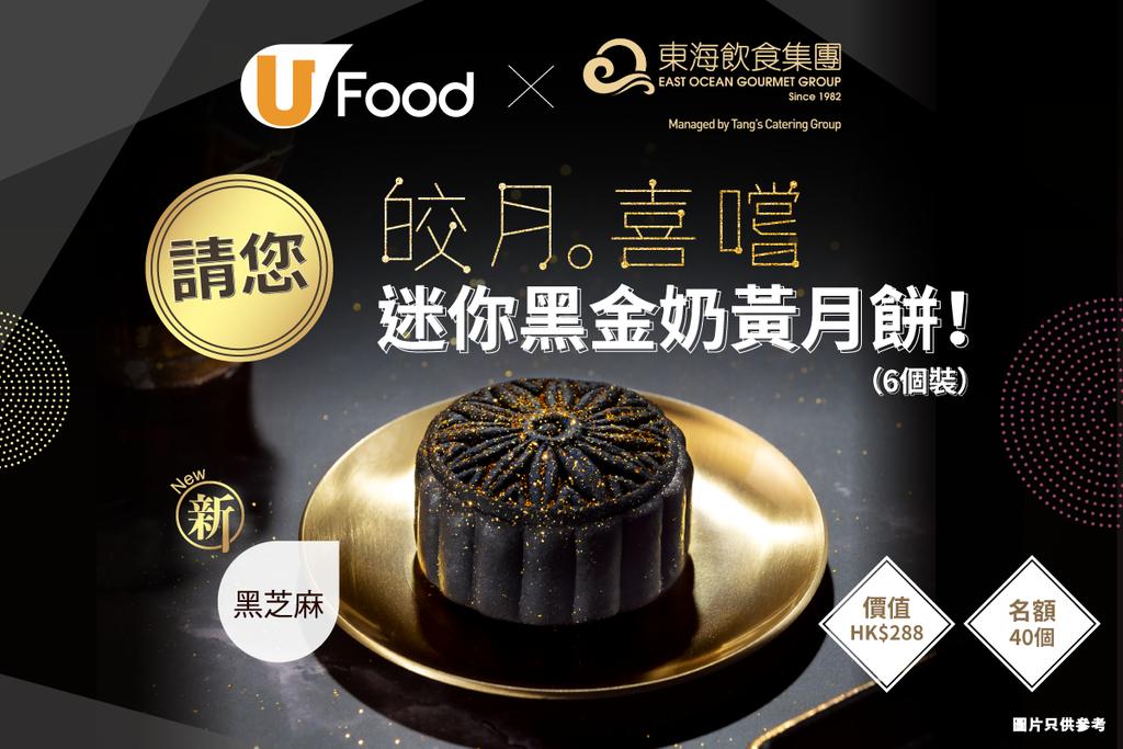 U Food x 東海請您「皎月• 喜嚐」迷你黑金奶黃月餅!