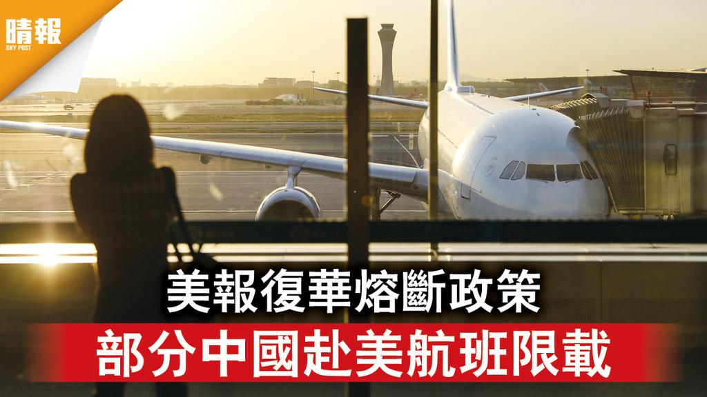 新冠肺炎 美報復華熔斷政策 部分中國赴美航班限載
