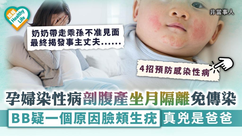 真相大白|孕婦染性病剖腹產坐月隔離免傳染 BB一個原因臉頰生疣真兇是爸爸|4招預防感染