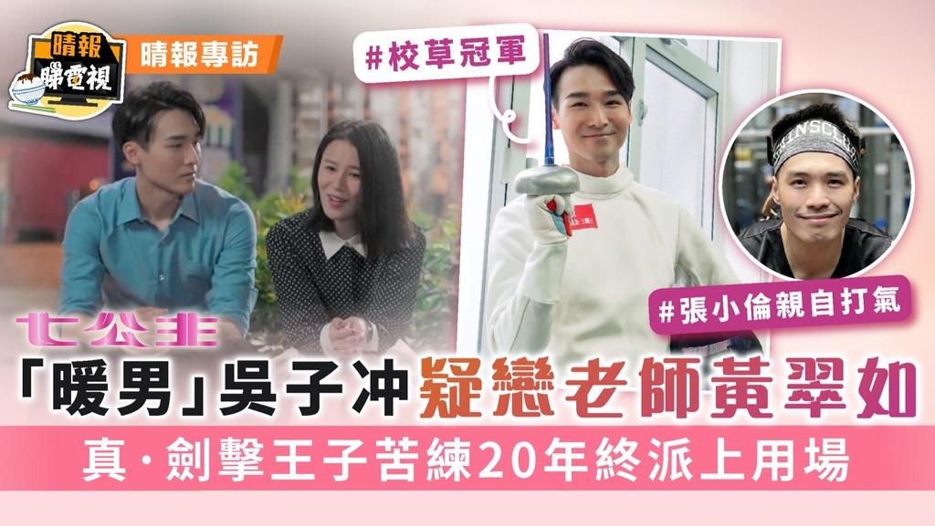 七公主|「暖男」吳子冲疑戀老師黃翠如 真·劍擊王子苦練20年終派上用場