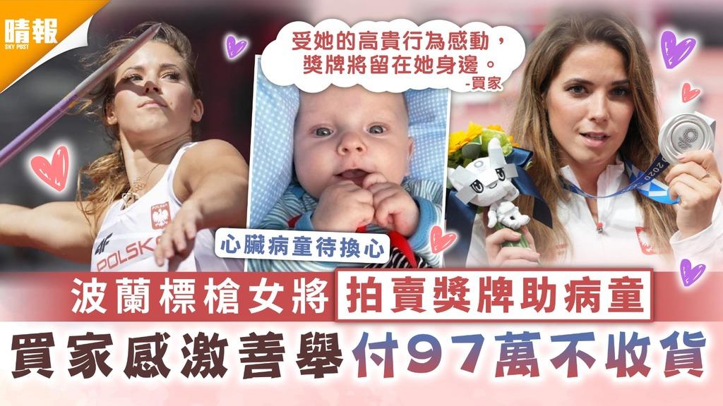 東京奧運 波蘭標槍女將拍賣獎牌助病童 買家感激善舉付97萬不收貨