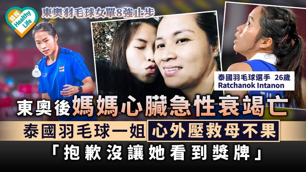 無盡遺憾 東奧後媽媽心臟急性衰竭亡 泰國羽毛球一姐心外壓救母不果 「抱歉沒讓她看到獎牌」