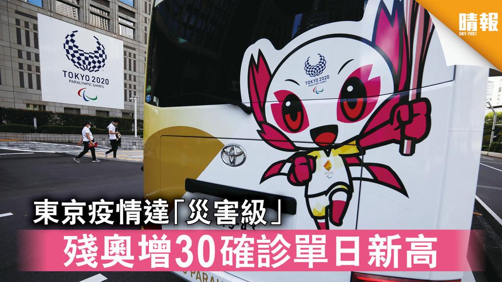 東京殘奧|東京疫情達「災害級」 殘奧增30確診單日新高
