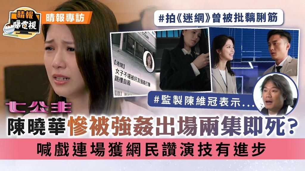 七公主 陳曉華慘被強姦出場兩集即死? 喊戲連場獲網民讚演技有進步