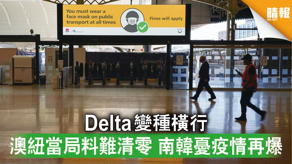 新冠肺炎 Delta變種橫行 澳紐當局料難清零 南韓憂疫情再爆