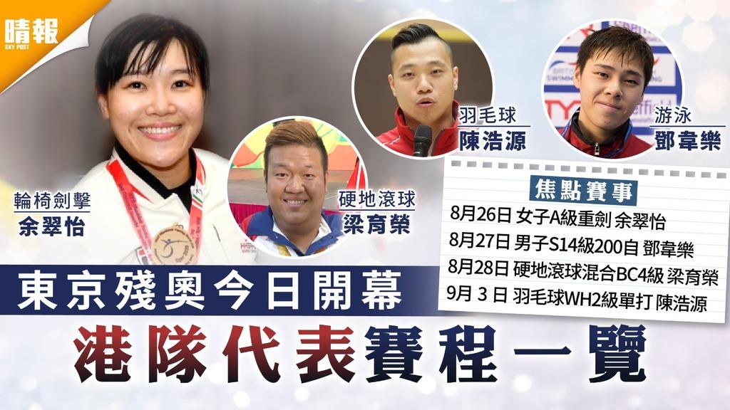 殘奧港隊|東京殘奧今日開幕 港隊代表賽程時間表、香港代表團之最一覽