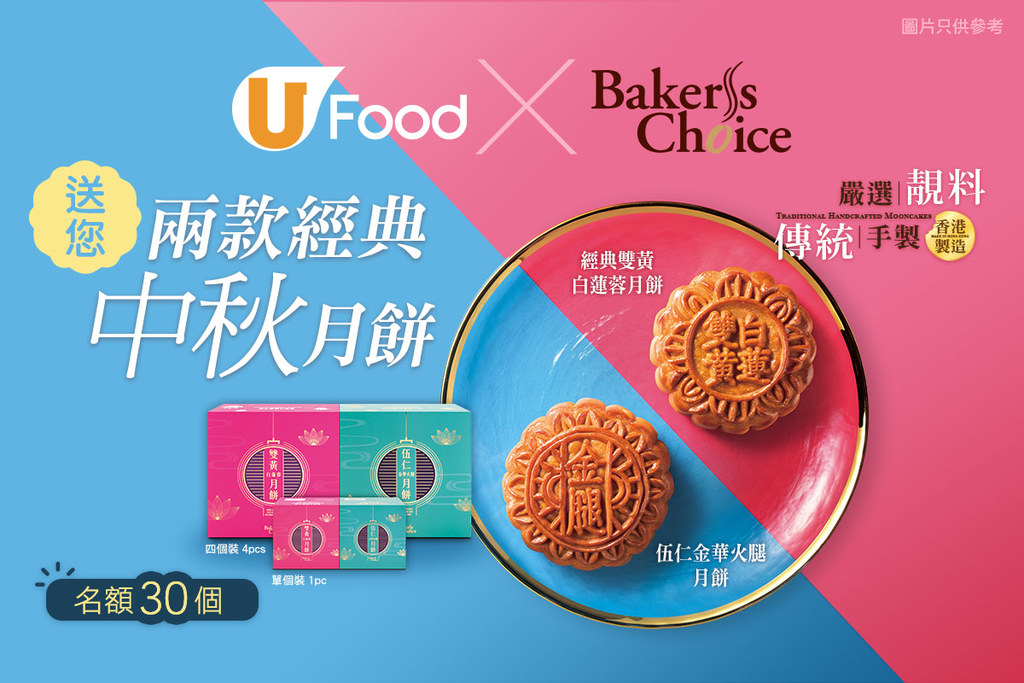 U Food X Baker's Choice 送您兩款經典中秋月餅
