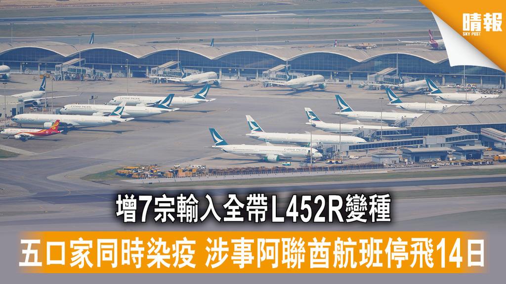 新冠肺炎 增7宗輸入全帶L452R變種 五口家同時染疫涉事阿聯酋航班停飛14日