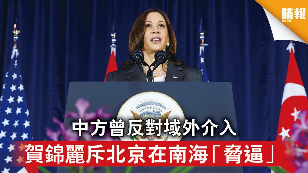 賀錦麗亞洲行 中方曾反對域外介入 賀錦麗斥北京在南海「脅逼」