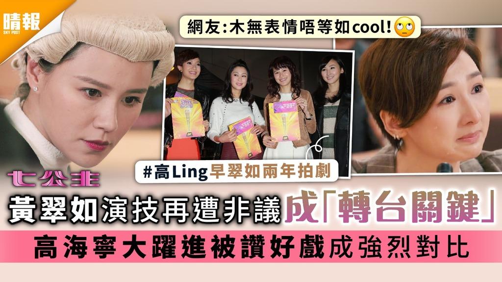 七公主 黃翠如演技再遭非議成「轉台關鍵」 高海寧大躍進被讚好戲成強烈對比