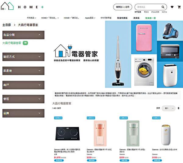 網購平台HOME+ 家電廚具低至4折