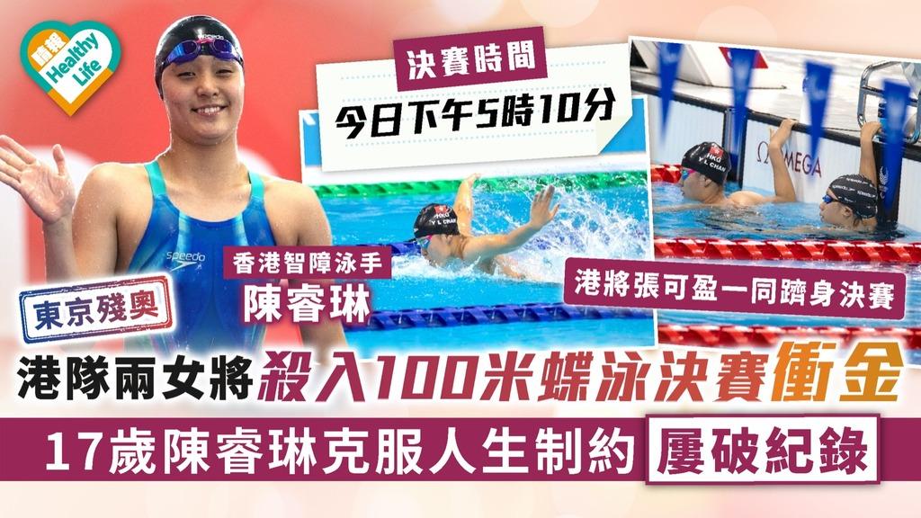 東京殘奧|港隊兩女將殺入100米蝶泳決賽衝金 17歲陳睿琳克服人生制約屢破紀錄