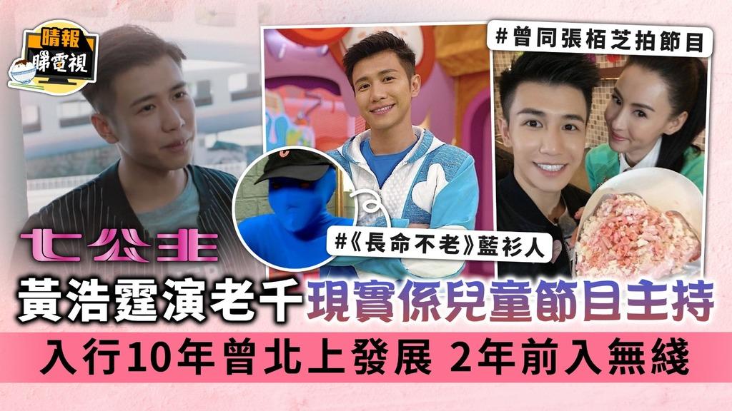七公主 黃浩霆演老千現實係兒童節目主持 入行10年曾北上發展 2年前入無綫