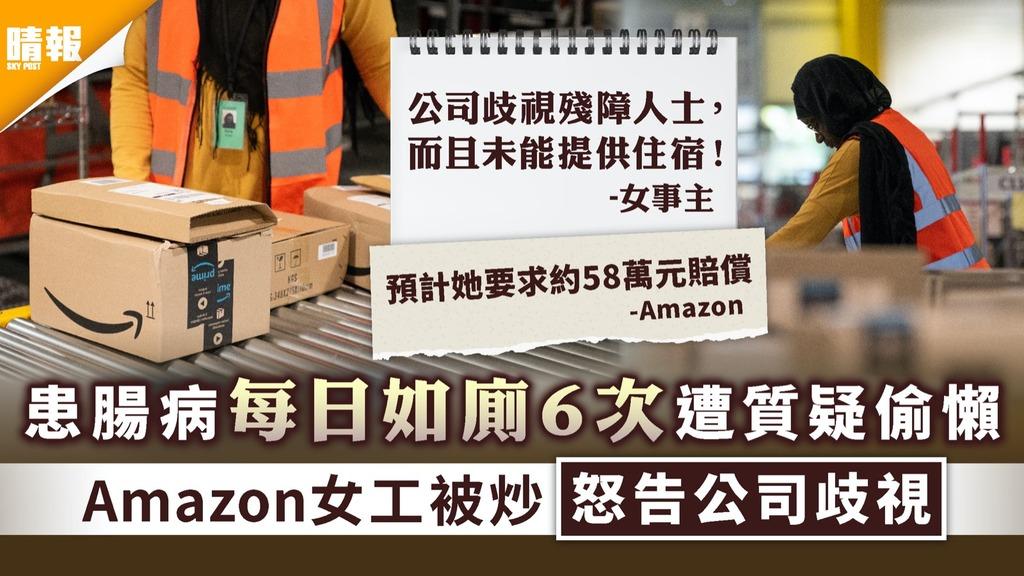 職場歧視 患腸病每日如廁6次遭質疑偷懶 Amazon女工被炒怒告公司歧視