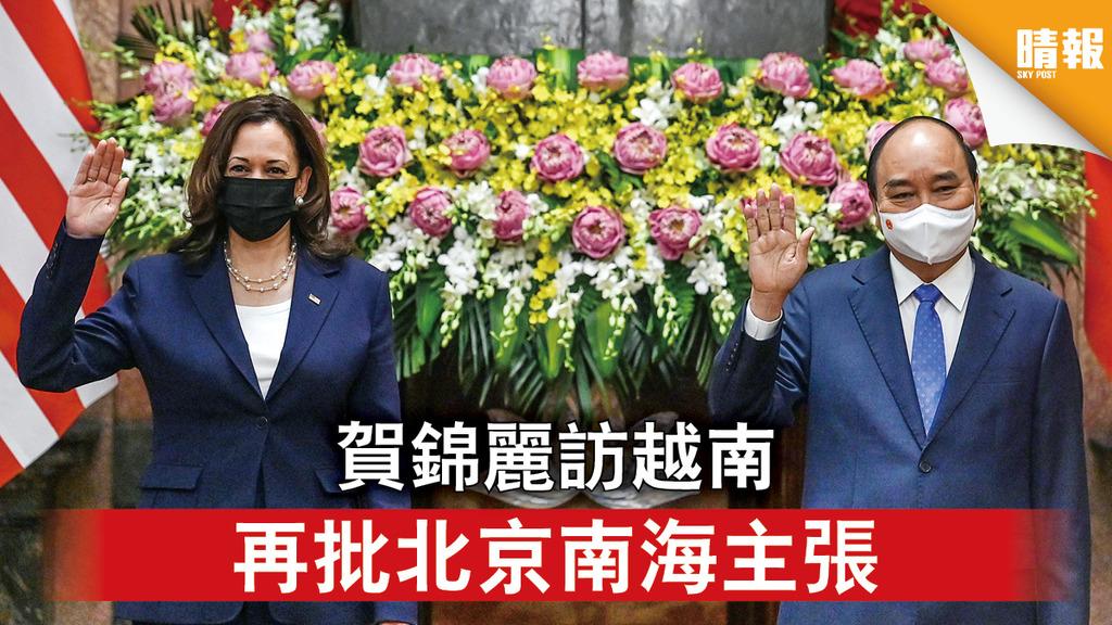 賀錦麗亞洲行|賀錦麗訪越南 再批北京南海主張
