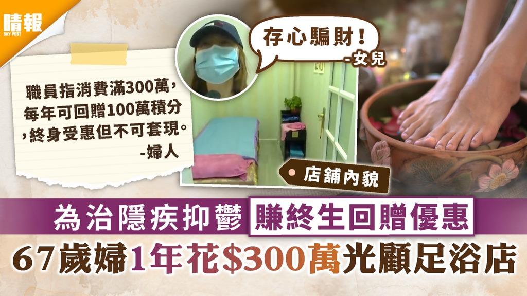 優惠騙局|為治隱疾抑鬱賺終生回贈優惠 67歲婦1年花$300萬光顧足浴店