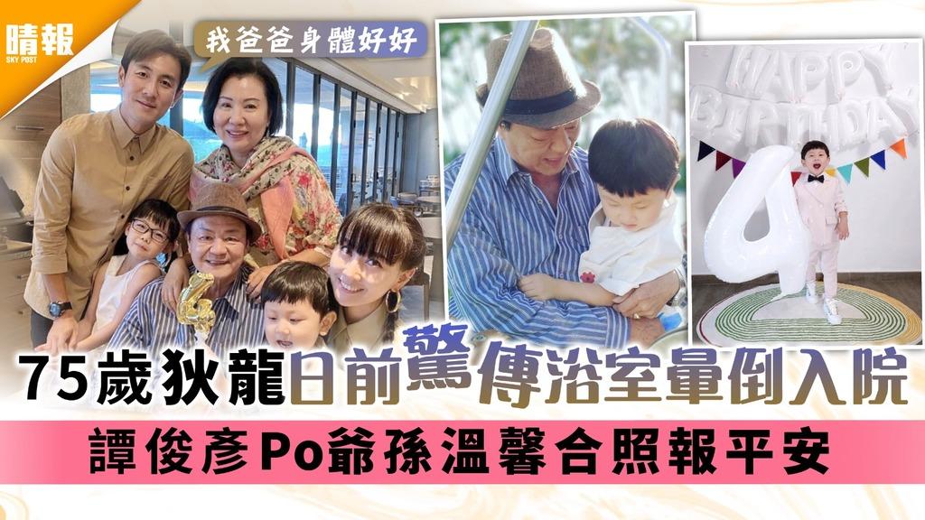 75歲狄龍日前驚傳浴室暈倒入院 譚俊彥Po爺孫溫馨合照報平安