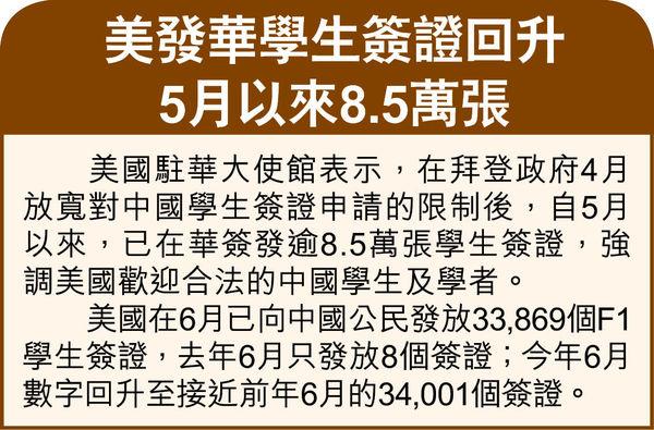 中美金融圓桌會議傳秋季召開 商務部︰兩國經濟高度互補