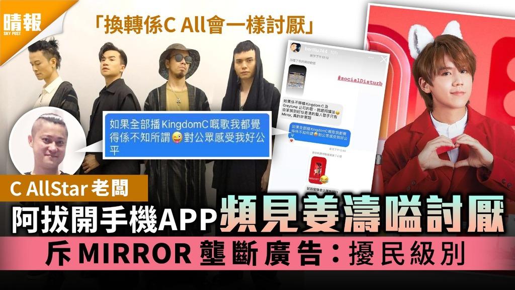 C AllStar老闆│阿拔開手機APP頻見姜濤嗌討厭 斥MIRROR壟斷廣告:擾民級別