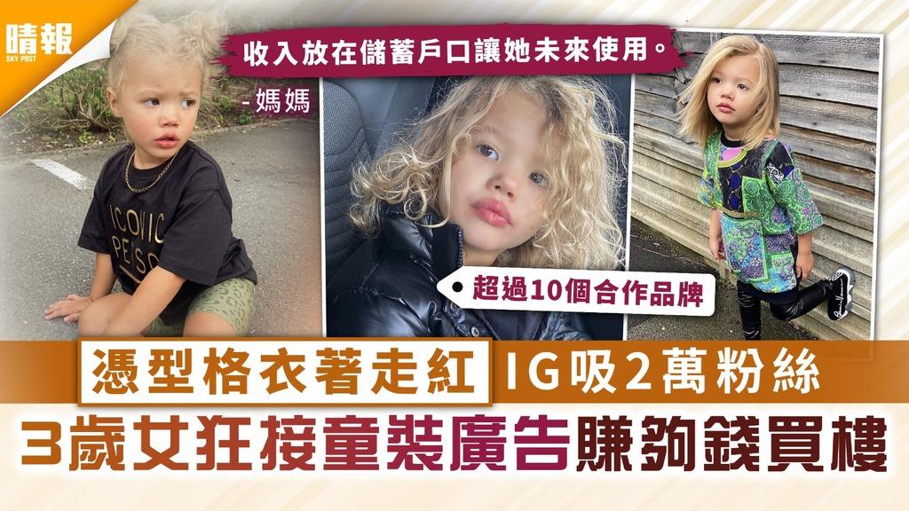 小模特兒|憑型格衣著走紅IG吸2萬粉絲 狂接童裝廣告3歲女賺夠錢買樓