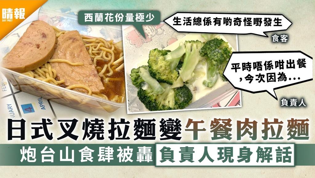 飲食中伏|日式叉燒拉麵變午餐肉拉麵 炮台山食肆被轟負責人現身解話