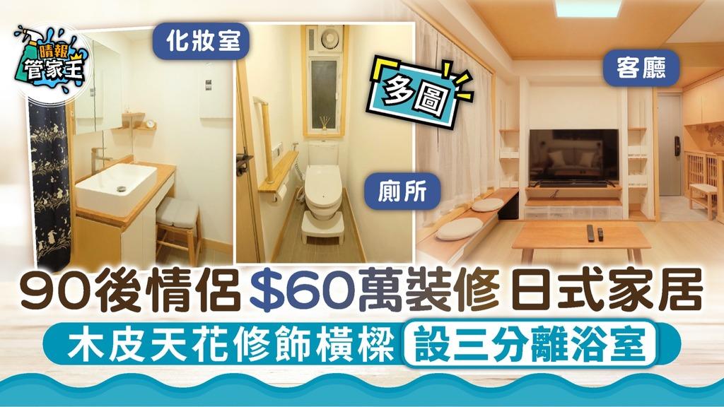 家居裝修|90後情侶$60萬裝修日式家居 木皮天花修飾橫樑 設三分離浴室