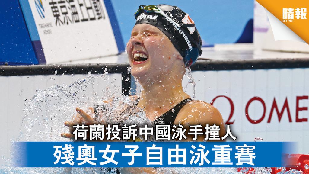 東京殘奧|荷蘭投訴中國泳手撞人 殘奧女子自由泳重賽