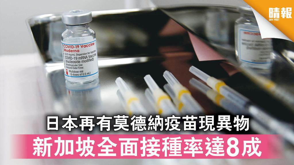 新冠疫苗|日本再有莫德納疫苗現異物 新加坡全面接種率達8成