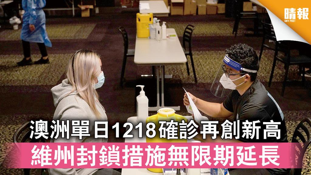 新冠肺炎|澳洲單日1218確診再創新高 維州封鎖措施無限期延長