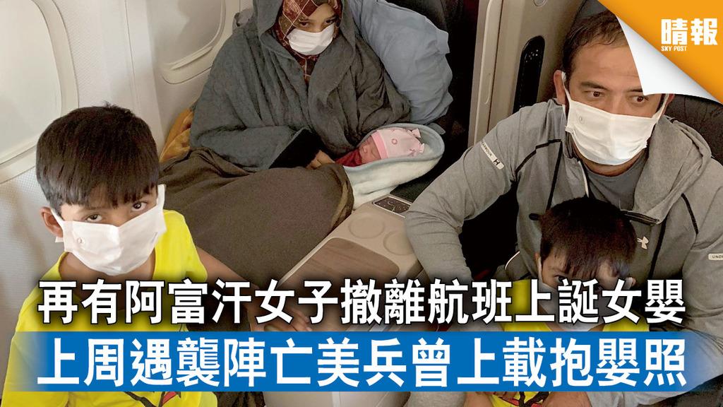 阿富汗亂局|再有阿富汗女子撤離航班上誕女嬰 上周遇襲陣亡美兵曾上載抱嬰照