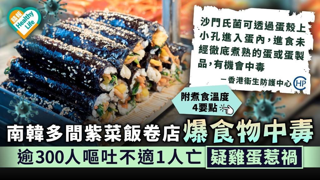 沙門氏菌|南韓多間紫菜飯卷店爆食物中毒 逾300人嘔吐不適1人亡疑雞蛋惹禍|附煮食溫度4要點