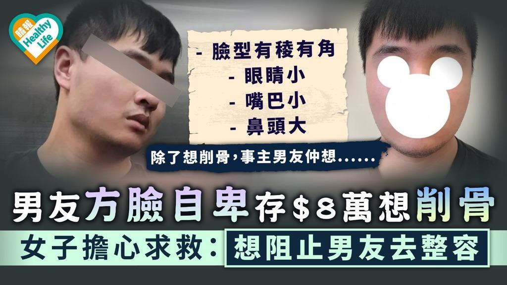 整容手術|男友方臉自卑存$8萬想削骨 女子擔心求救:想阻止男友去整容