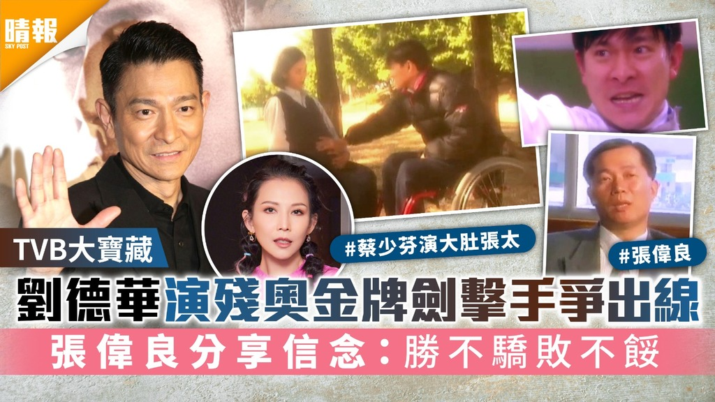TVB大寶藏|劉德華演殘奧金牌劍擊手爭出線 張偉良分享信念:勝不驕敗不餒
