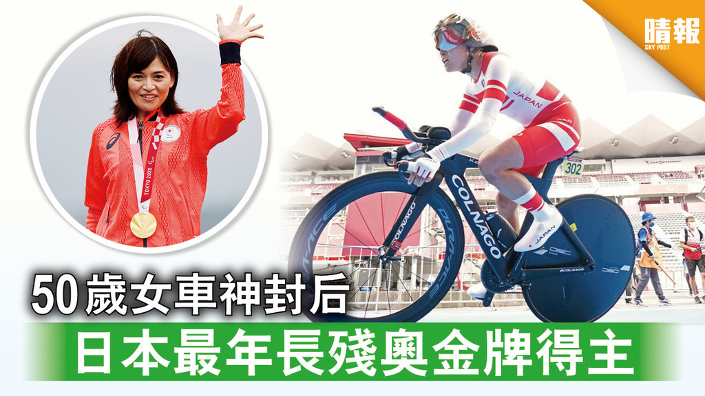 東京殘奧|50歲女車神封后 日本最年長殘奧金牌得主