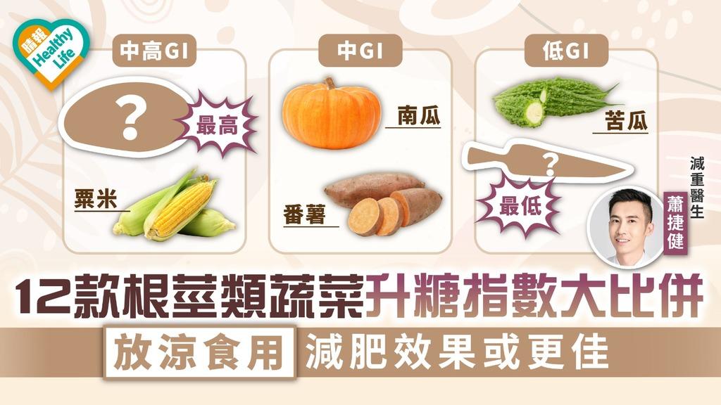 減肥瘦身|12款根莖類蔬菜升糖指數大比併 放涼食用減肥效果或更佳
