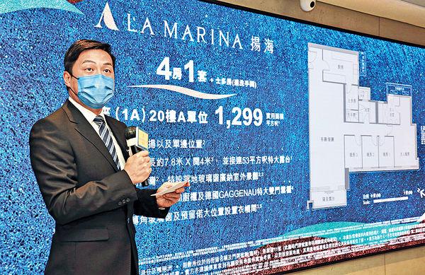 揚海周六開賣200伙 涵蓋12伙4房招標售