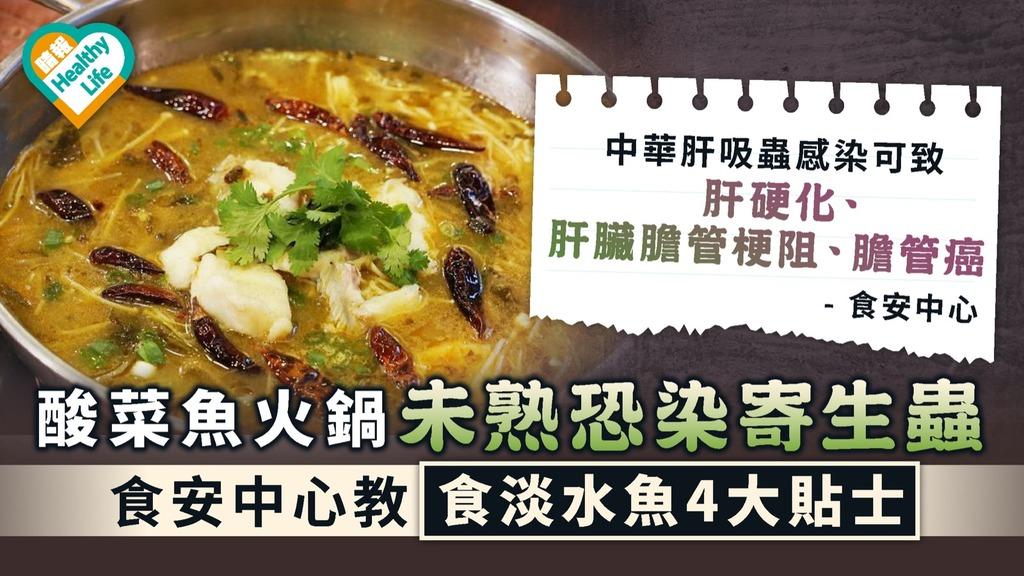 食用安全 酸菜魚火鍋未熟恐染寄生蟲 食安中心教食淡水魚4大貼士