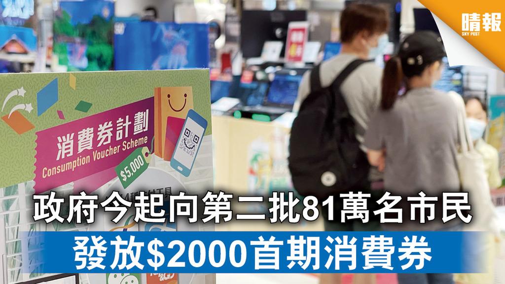 電子消費券|政府今起向第二批81萬名市民 發放$2000首期消費券