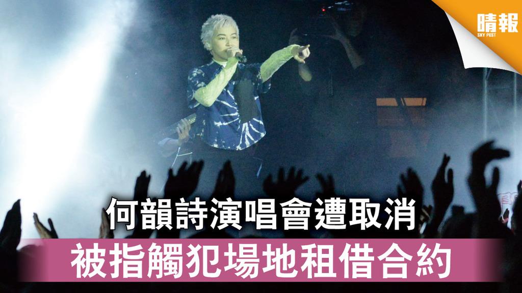 藝術中心 何韻詩演唱會遭取消 被指觸犯場地租借合約