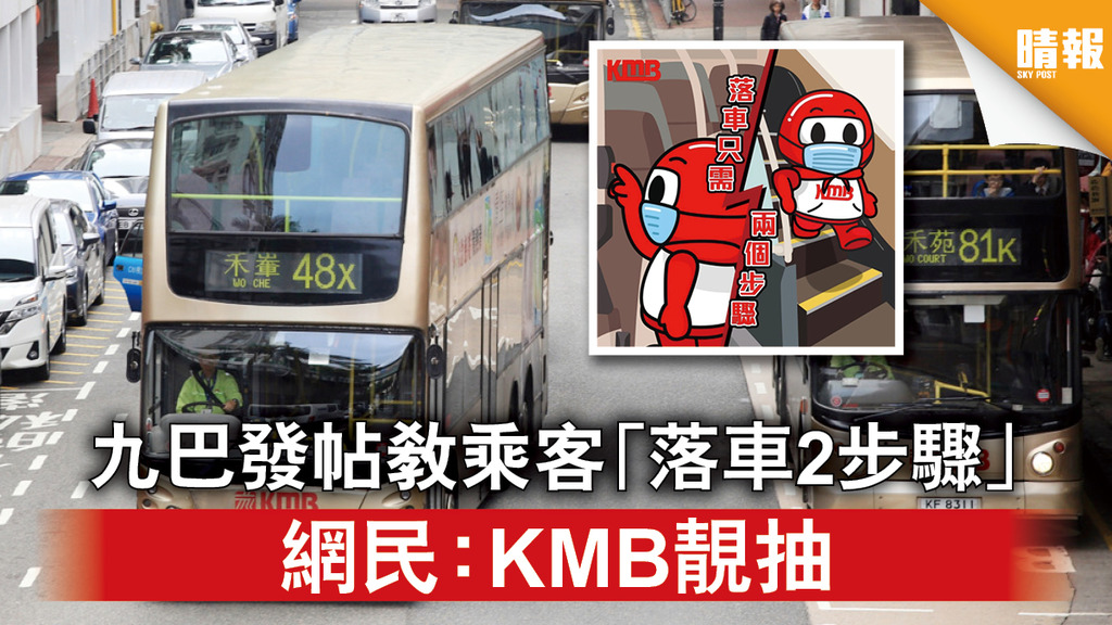 巴士港女 九巴發帖教乘客「落車2步驟」 網民:KMB靚抽