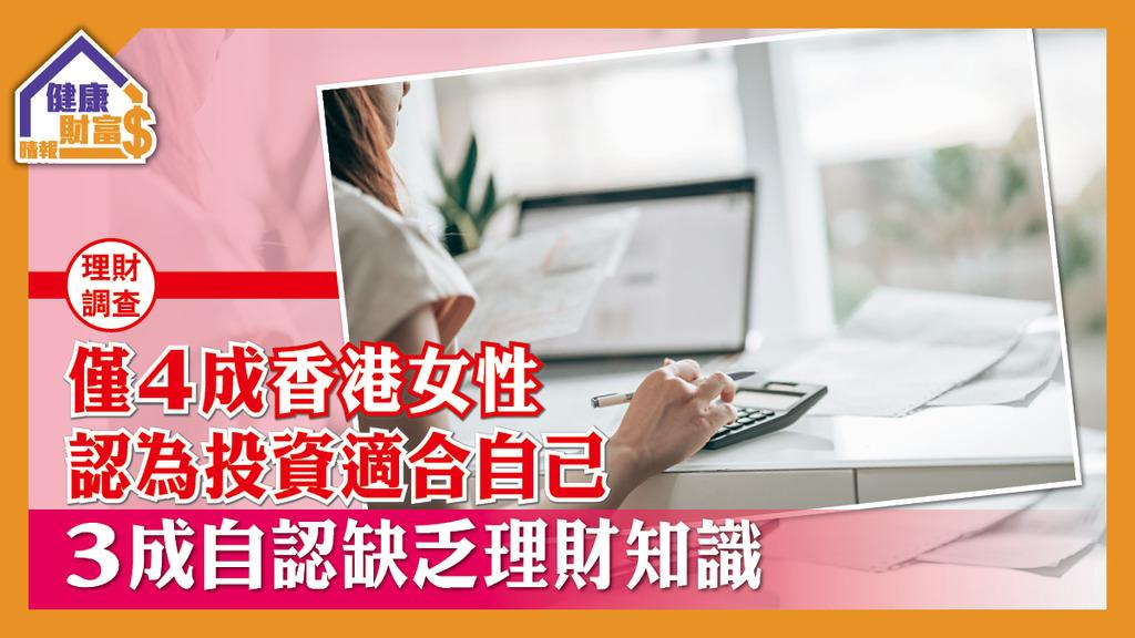 【理財調查】僅4成香港女性認為投資適合自己 3成自認缺乏理財知識