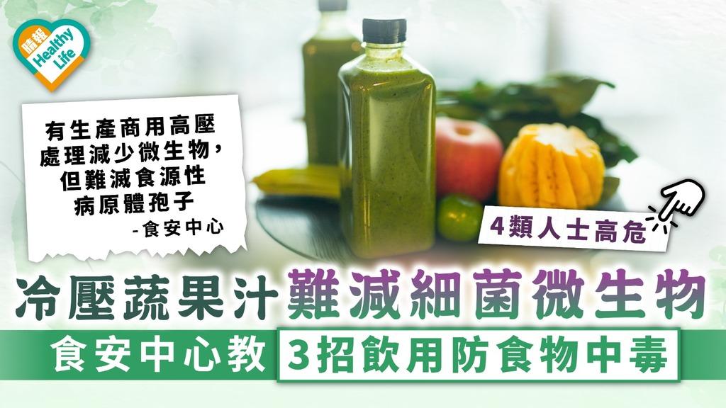 食用安全 冷壓蔬果汁難減細菌微生物 食安中心教3招飲用防食物中毒 4類人士高危
