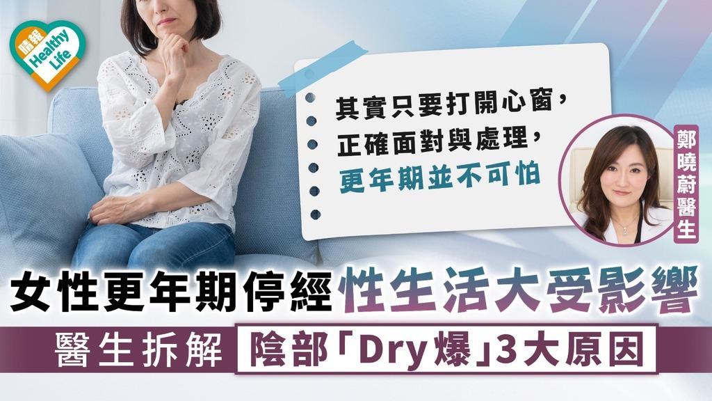 陰部分泌|女性更年期停經性生活大受影響 醫生拆解陰部「Dry爆」3大原因