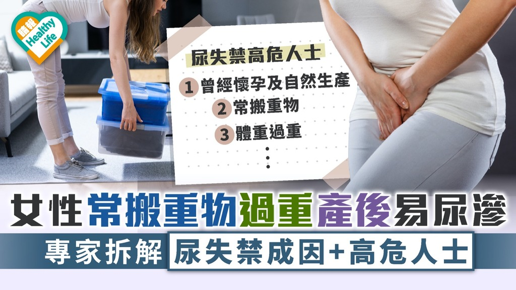 女性健康 女性常搬重物、過重、產後易尿滲 專家拆解尿失禁成因+高危人士