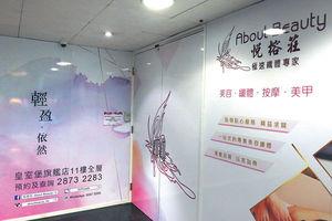 悅榕莊等3美容品牌突停業 逾百苦主恐失580萬 逾20員工遭拖糧 求助勞工處